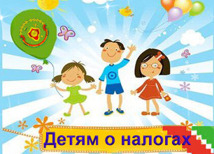 Детям о налогах, http://www.nalog.gov.by/ru/the_children_on_taxes/